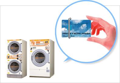 乾燥機でのプリペイドカードの使い方